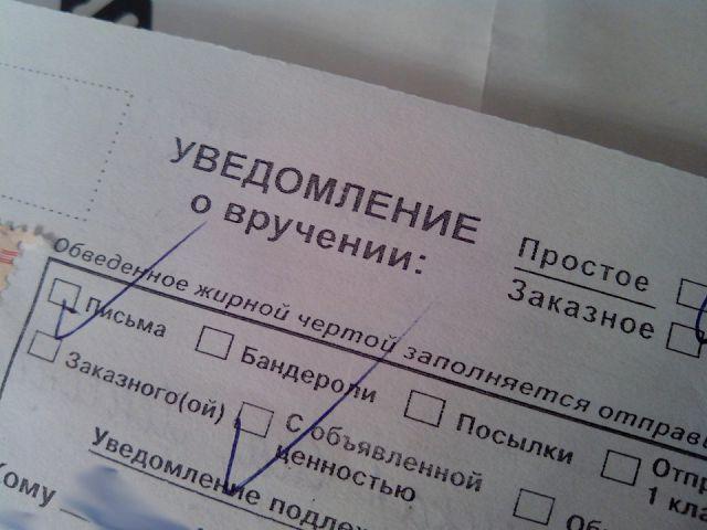 Бланк о вручении письма адресату