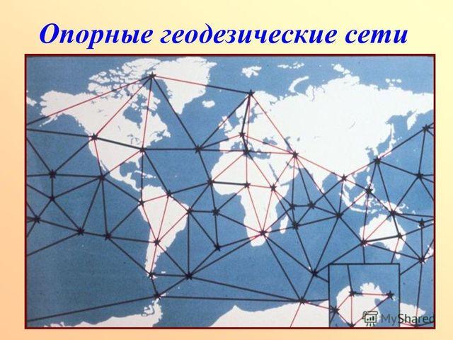 Изображение - Геодезические сети виды и описание geodezicheskie-seti-vidy-i-opisanie_01