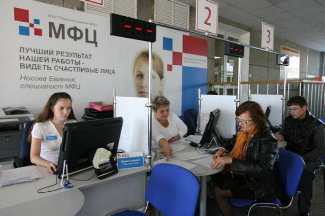 Подача документов в МФЦ